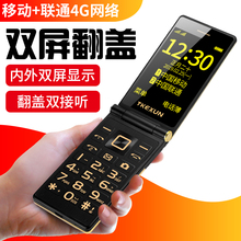 TKEkeUN/天科in10-1翻盖老的手机联通移动4G老年机键盘商务备用