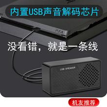 笔记本ke式电脑PSinUSB音响(小)喇叭外置声卡解码迷你便携
