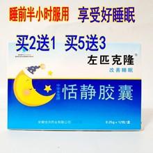佐匹克隆助眠安眠中华多宝恬静胶囊ke13善睡眠ir眠入睡困难
