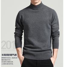 男士(小)中半高领ke衣男针织衫ir身潮流加厚打底衫大码青年冬季