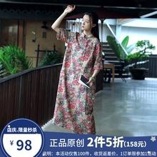 夏季2ke20式女改us民族风女装棉麻长式盘扣袍子中式复古连衣裙