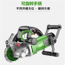 开槽机kf次成型无尘ey装工程混凝土刨墙壁线槽电动切割机无。