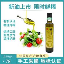 陇南祥kf有机初榨2dll*1瓶食用油植物油炒菜油婴儿宝宝油