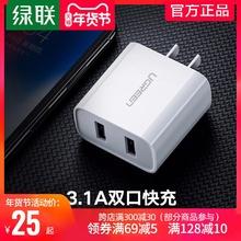 绿联3.1A双口充电器usb充电插头kf15ypesk安卓冲充电器线适用vivo