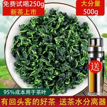 安溪浓kf型 乌龙茶uc茶高山1725 春茶散装500g