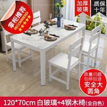 大排档kf桌四椅4的ws◆新式◆奶茶店学生欧式餐桌椅组合(小)户