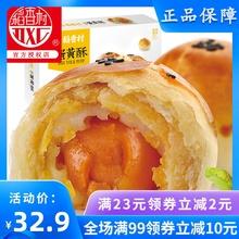 稻香村kf黄酥110zq芝士330g糕点零食茶点网红下午茶早餐