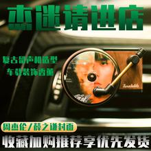 复古网kf创意个性车zq唱片机留声机式汽车出风口装饰品周杰伦