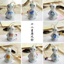 [kfzq]陶瓷晴天娃娃日式风铃挂饰