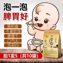 宝宝药kf健调理脾胃zq食内热(小)孩泡脚包婴幼儿口臭泡澡中药包