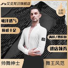 YJFkf 拉丁男士zq袖舞蹈练习服摩登舞国标舞上衣BY349