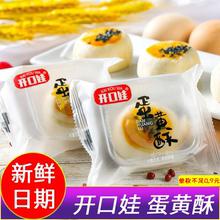 【开口kf】雪媚娘蛋zq统手工美食糕点海鸭蛋酥包装袋装