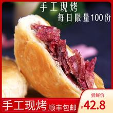 玫瑰鲜kf饼玫瑰饼手zq礼盒装正宗顺丰包邮糕点饼干