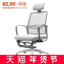 虹桥 kf脑椅家用可zq公椅网布电竞转椅搁脚老板椅子