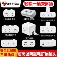 公牛插kg转换器插头51板多功能USB一转二分三多孔位家用