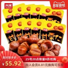 四洲有kg板栗仁甘栗dqg*10包坚果休闲零食即食去壳甜油熟制