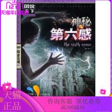 正款图书 图说天下探索发现系kg11:神秘gl然 北京联合出款公司