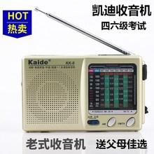 Kaikge/凯迪Khq老式老年的半导体收音机全波段四六级听力校园广播