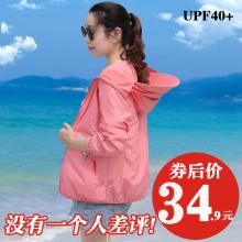 202kg夏季新式女ts紫外线透气长袖薄式外套防晒服防晒衫