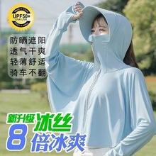 女夏2kg20新式长kl外线透气防晒杉冰丝防晒服外套