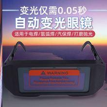 防电焊kg镜自动变光rm片焊工眼镜男电焊眼镜专用变光电焊眼镜
