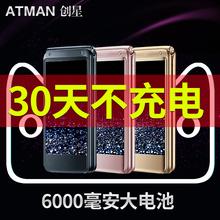 [khagan]创星F9 老年机翻盖手机