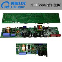 DMXkh12 30an主板 舞台灯光灯具主板 玛田式3000W频闪配件