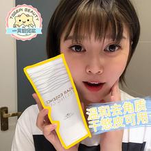 一只波kh比  韩国dmRIO米澳拉黄糖去角质死皮凝胶温和清洁洗面奶