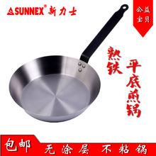 新力士kh熟铁锅无涂dm锅不粘平底煎锅煎蛋煎饼牛排烙饼锅煎盘