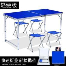 地推折kh桌子摆摊便ie轻户外桌椅铝合金野营展台餐桌组合加高