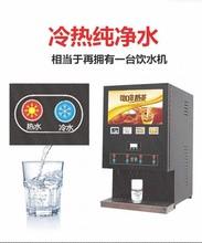 饮料机商kh1冷热全自wk奶茶一体机豆浆冲粉机果汁机热饮机