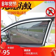 汽车防ki帘遮阳帘防hw窗帘磁性铁吸式隔热隐私侧窗挡专车专用