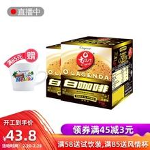 马来西亚原装进口老志行ki8+1浓香hw啡粉三合一2盒装提神包邮