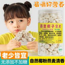 燕麦椰ki贝钙海南特hw高钙无糖无添加牛宝宝老的零食热销