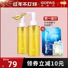 GOPkiS/高柏诗hw层卸妆油正品彩妆卸妆水液脸部温和清洁包邮