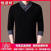 恒源祥ki00%纯羊hw秋冬季加厚保暖羊毛衫男士打底毛衣潮流v领
