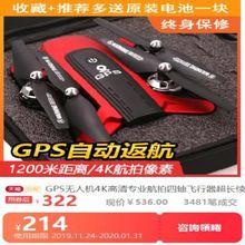 GPS无人机4K高清专业