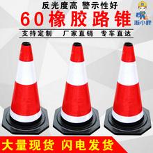 三门湾交通60橡胶路锥 ki9反光锥形hw路障 锥桶 雪糕筒