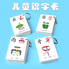 幼儿宝ki识字卡片3mo字幼儿园宝宝玩具早教启蒙认字看图识字卡