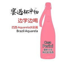 桃红Akiti方式酿mo酒moscato莫斯卡托香甜型葡萄酒女士葡萄酒