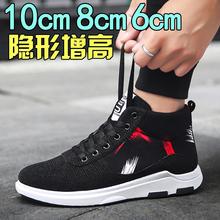 冬季隐形内增高男鞋10CMki10帮板鞋mo10cm8cm运动休闲鞋潮