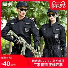 保安工ki服春秋套装ra冬季保安服夏装短袖夏季黑色长袖作训服