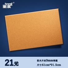 热卖 ki萄牙进口/ra板/片材/地板地垫/防潮 防水 软木3mm
