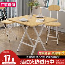 可折叠ki出租房简易ra约家用方形桌2的4的摆摊便携吃饭桌子