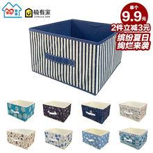 买二减3元环ki3无异味无ra收纳箱学生桌面收纳盒格子柜布抽