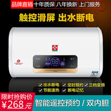 电热水ki家用超薄扁ra智能储水式遥控速热40/50/60/80/100/升