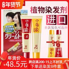 日本原ki进口美源可ne发剂植物配方男女士盖白发专用
