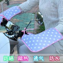 电动车ki晒手套夏季wo电车摩托车挡风手把套防水夏天薄式遮阳