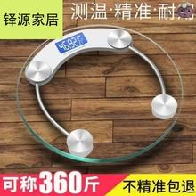 家用成ki称重的体充wo子重计减肥健康器准体重精准usb