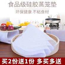 蒸笼硅ki垫耐高温食wo厚圆形不粘馒头包子家用屉布蒸垫蒸笼